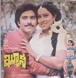 Khooni Telugu Film EP Vinyl Record by Ilaiyaraja www.mossymart.com