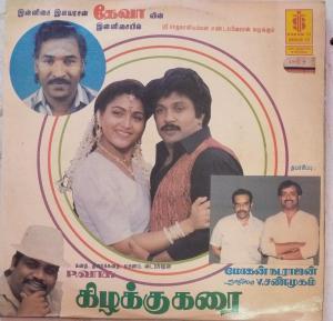 Kizhakku Karai Tamil Film LP Vinyl Record by Deva www.mossymart.com