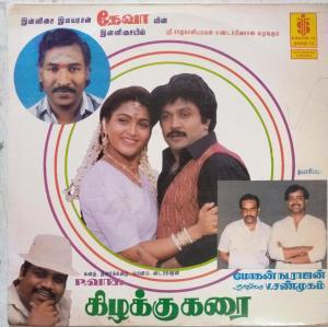 Kizhaku Karai Tamil Film LP Vinyl Record by Deva www.mossymart.com