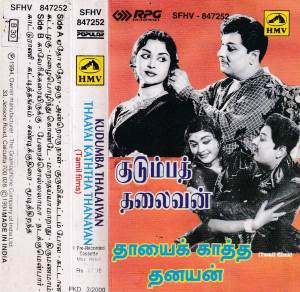Kudumba Thalaivan - Thaayai Kaththa Thanayan - Tamil Audio Cassette by K.V. Mahadevan - www.mossymart.com