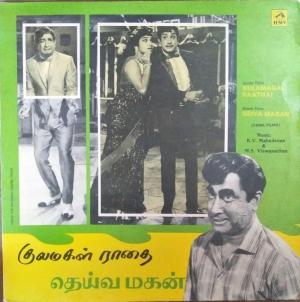 Kulamagal Raadhai , Deivamagan Tamil Film LP Vinyl record www.mossymart.com