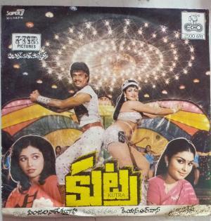 Kutra Telugu Film Super 7 EP Vinyl Record by Sathyam www.mossymart.com