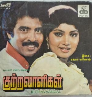 Kutravaaligal Tamil Film EP Vinyl Record by Shankar Ganesh www.mossymart.com