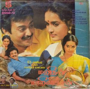 Manithan Maari Vittan Tamil LP Vinyl Record by Shankar Ganesh www.mossymart.com