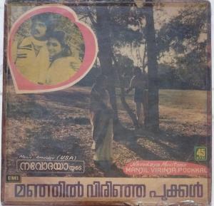 Manjil Virinja pookal Malayalam Film LP Vinyl Record by Ameldev www.mossymart.com