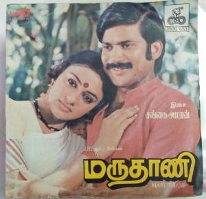 Maruthani tamil Film Super 7 EP Vinyl Record by Gangai Amaren www.mossymart.com
