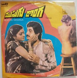 Musugu Dhonga Telugu Film Super 7 EP Vinyl Record by Sathyam www.mossymart.com