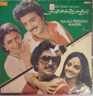 Naalu Perukku Nandri Tamil Film EP Vinyl Record by M.S.Viswanathan www.mossymart.com
