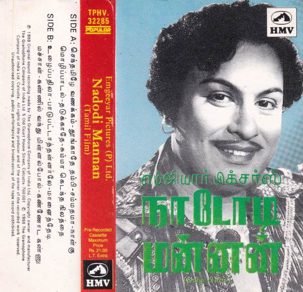 Nadodi Mannan - Tamil Audio Cassette by S. M. Subbaiah Naidu - www.mossymart.com