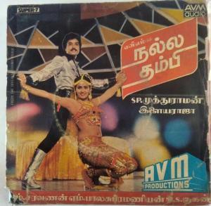 Nalla Thambi Tamil Film EP Vinyl Record by Ilaiyaraja www.mossymart.com