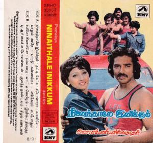 Ninaithale Inikkum - Tamil Audio Cassette by M.S. Viswanathan - www.mossymart.com
