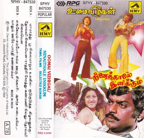 Oomai Vizhigal - Ninaithale Inikkum - Tamil Audio Cassette by Ilayaraaja - www.mossymart.com