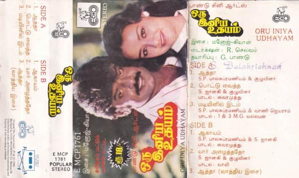 Oru Iniya Udhayam - Tamil Audio Cassette by Manoj Gyan - www.mossymart.com