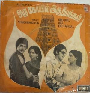 Oru Kovil Iru Deepangal Tamil Film EP Vinyl Record by V.Dakshinamoorthy www.mossymart.com