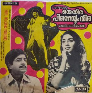 Oruthira Pinneyumthira Malayalam Film EP Vinyl Record by M.G.Radhakrishna , Shyam www.mossymart.com