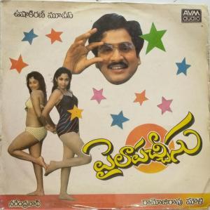 Paila Patcheesu Telugu Film LP Vinyl Record by V.Narendhranath www.mossymart.com