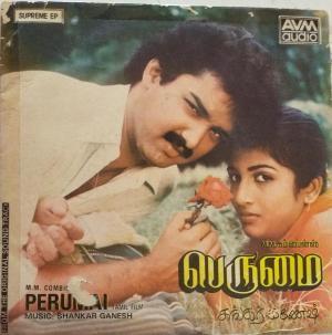 Perumai Tamil Film EP Vinyl Record by Shankar Ganesh www.mossymart.com