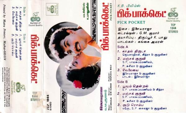 Pick Pocket - Tamil Audio Cassette by Ilayaraaja - www.mossymart.com