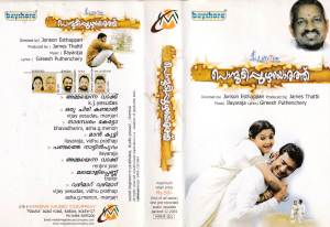 Ponmudipuzhayorathu - Malayalam Audio Cassette by Ilayaraaja - www.mossymart.com