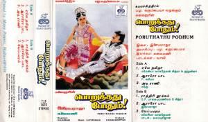 Poruthathu Podhum - Tamil Audio Cassette by Ilayaraaja - www.mossymart.com