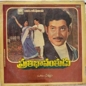 Prathibhavanthudu Telugu Film LP Vinyl Record by Sathyam www.mossymart.com