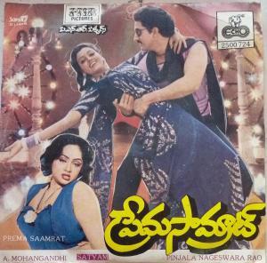 Prema Saamrat Telugu Film EP Vinyl Record by Sathyam www.mossymart.com