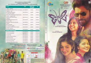 Premam - Malayalam Audio CD by Rajesh Murugesan - www.mossymart.com