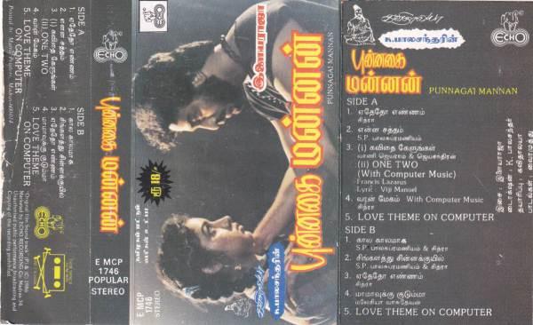 Punnagai Mannan - Tamil Audio Cassette by Ilayaraaja - www.mossymart.com