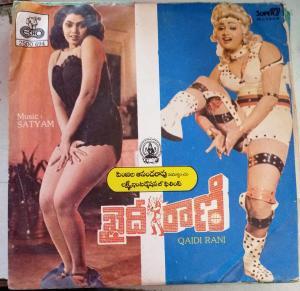 Qaidi Rani Telugu Film EP Vinyl Record by Satyam www.mossymart.com 1