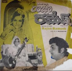 Raja Ramesh Telugu Film EP Vinyl Record by K.V.Mahadevan www.mossymart.com
