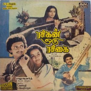 Rasikan oru Rasikai Tamil Film by Ravindran www.mossymart.com