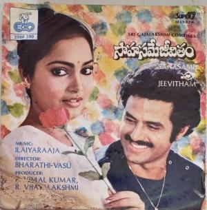 Sahasame Jeevitham Telugu Film EP Vinyl Record by Ilaiyaraja www.mossymart.com