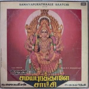 Samayaputahaale Saatchi Hindy Devotional LP Vinyl Record www.mossymart.com