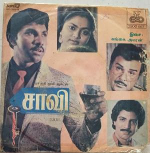 Savi Tamil Film EP Vinyl Record by Gangai Amaren www.mossymart.com