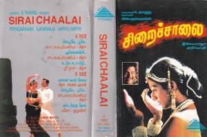 Siraichalai - Tamil Audio Cassette by Ilayaraaja - www.mossymart.com