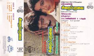 Siraipparavai - Tamil Audio Cassette by Ilayaraaja - www.mossymart.com