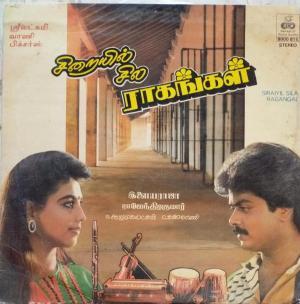 Sirayil Sila Raagangal Tamil FIlm Lp Vinyl Record by Illayaraja www.mossymart.com
