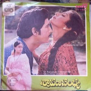 Sravana Sandhya Telugu Film EP Vinyl Record by Chakravarthy www.mossymart.com