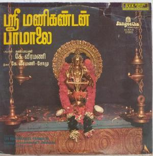 Sri Manikandan Paamalai Devotional Tamil Songs LP Vinyl Record by K Veeramani www.mossymart.com 2.
