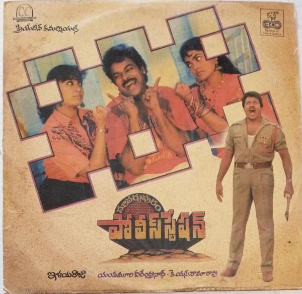 Srivatpuram Police Station Telugu Film LP Vinyl Reocord by Ilayaraja www.mossymart.com