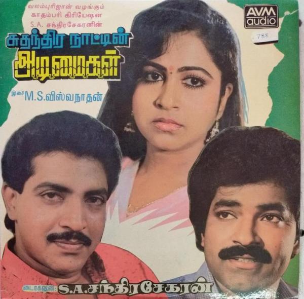 Sudanthira Naatin Adimaigal Tamil Film LP Vinyl Record by MS Viswanathan www.mossymart.com