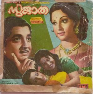Sujatha Malayalam Film Super 7 EP Vinyl Record by Ravindrajan www.mossymart.com