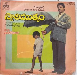 Swathi Muthyam Telugu Film LP Vinyl Recordby Ilaiyaraja www.mossymart.com