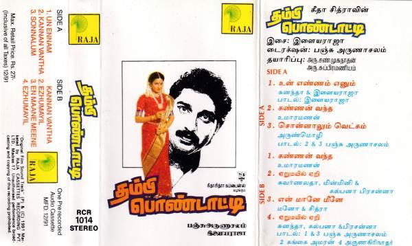 Thambi Pondati - Tamil Audio Cassette by Ilayaraaja - www.mossymart.com
