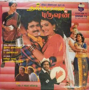 Thangamana Purusan Tamil Film LP Vinyl Record by Shankar Ganesh www.mossymart.com
