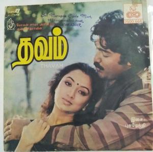 Thavam Tamil Film Super 7 EP Vinyl Record by Pugazhenthi www.mossymart.com
