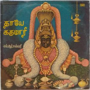 Thaye Karumari Devotional Tamil Songs LP Vinyl Record by L R Easwari www.mossymart.com 2.