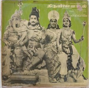 Thiruvilaiyadal Tamil Film story dialogues LP Vinyl Record by www.mossymart.com 1