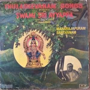 Thulaseevanam Songs LP Vinyl Record by Maharajapuram Santhanam www.mossymart.com