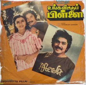 Ungaveettu Pillai Tamil Film EP Vinyl Record by Shankar Ganesh www.mossymart.com